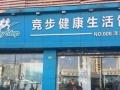 上海哪里有爱康跑步机实体店体验家用跑步机14716