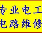 青岛专业电工维修,维修电路跳闸故障,李沧区电路维修