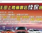 广汽丰田全国8月冲量特卖会宁夏分会