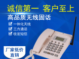厂家供应 LS-928无线电话 GSM网络无线固定电话 无线商话