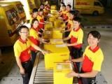 北京DHL国际快递北京DHL国际物流公司