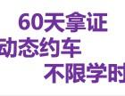 宝山共康驾校60天拿证,学费分期签合同,不计学时练车