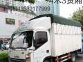 惠城区4米3开顶厢式货车搬家,拉货