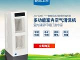多功能室内空气清洗机,除甲醛,防静电,实木家具保养,加湿器