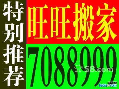 大同旺旺搬家公司.欢迎您致电0352-7088999