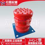 宏昌 国标 JHQ-C聚氨酯缓冲器/行车缓冲器/起重机防撞块