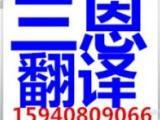 上海笔译翻译公司中英文翻译笔译报价