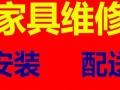 家具维修【红木补漆修复】保养、淘宝网购物流提货