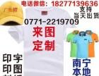 南宁个性T恤定做个性T恤印字印图