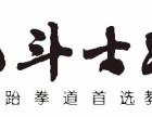青岛跆拳道 学会给练习青岛风斗士跆拳道的孩子积极心理暗示