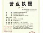 上海市南汇区周浦办理变更法人股东