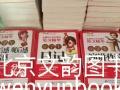 潜江儿童图书批发少儿课外读物名家文学畅销图书批发公司湖北文韵