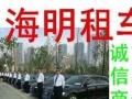老品牌!海明自驾租车、企业租车专享、商务会议、婚庆