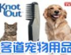客道宠物用品加盟