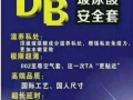 招微商代理,DB玻尿酸安全套代理