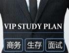 上海初级英语口语培训品牌,专业商务英语学习