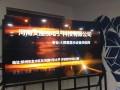 安防监控视频会议指挥系统信息显示终端