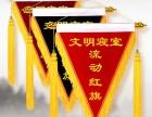 深圳南山科技园锦旗/条幅/奖杯制作广告公司联系电话
