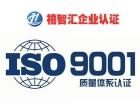 苏州ISO9001认证-ISO14001认证机构-禧智慧认证