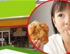 品爱韩式微炸鸡怎么样 品爱韩式微炸鸡加盟费 品爱