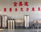 供应车用尿素液生产设备配方,汽车专用尿素水生产机器尽在金美途