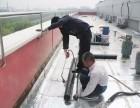 黄山防水补漏 屋面防水补漏 阳台补漏 卫生间防水补漏