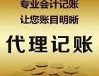 朗辉财务新公司办理税务登记 代理记账
