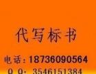 郑州代写投标书 代写投标文件 郑州揽闻标书工作室