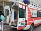 南京120救护车出租