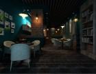 贵阳咖啡厅装修设计两大重点一贵阳专业特色咖啡馆装饰设计公司