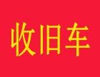 上海浦东哪里收购二手轿车