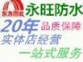 苏州永旺防水公司最实惠,免费上门勘察 质保十年