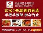 武汉文昌职校小吃培训学完好开店吗?