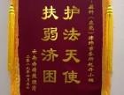 北京做錦旗鍍金錦旗和禮儀肩帶!當天下單第二天可以取貨!