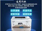 合肥惠佰 數碼激光不干膠標簽打印機 HB-B611n
