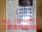 山东菏泽回收三菱变频器