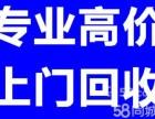郑州回收烟酒价格表