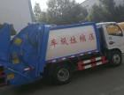 压缩垃圾车厂家直销优惠5千至2万