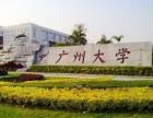 广州大学自考本科一年学制签协议一次考过终身可查