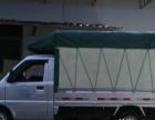 小货车搬家拉货长短途