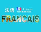 徐汇区法语培训中心 零基础到A2培训班