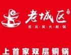 上海老城區炭火蛙鍋加盟需要多少錢