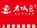 上海老城区炭火蛙锅加盟