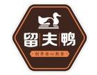 怎么加盟上海留夫鸭加盟留夫鸭有什么条件