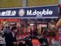 麦德堡加盟怎么样 加盟麦德堡要多少钱