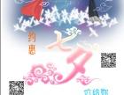 西安市莲湖区号特铃图文中心七夕佳节送优惠啦