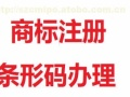 南昌申请商品条形码材料