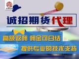 鄭州內盤商品期貨配資-在線配資-國際期貨配資開戶1.3倍起