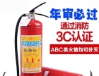 灭火器消防设施设备批发