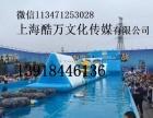 上海酷万文化传媒现有雨屋、水上冲关现货租赁
